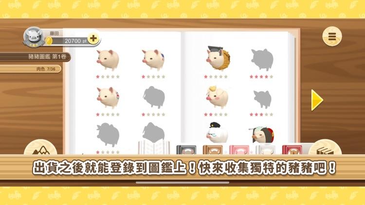 養豬場3D screenshot-5