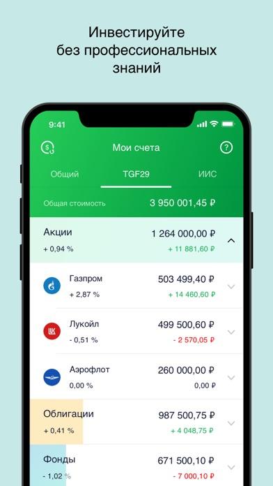 Сбербанк ИнвесторСкриншоты 2