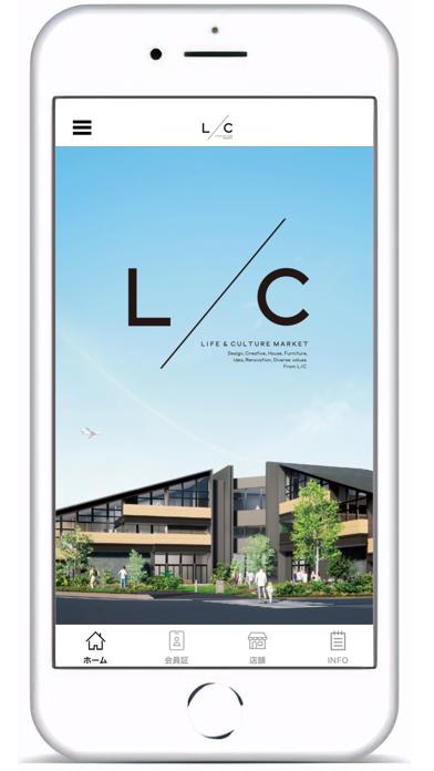 L/C公式アプリ紹介画像1