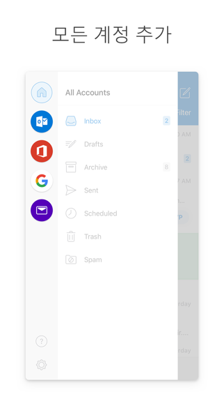 다운로드 Microsoft Outlook PC 용