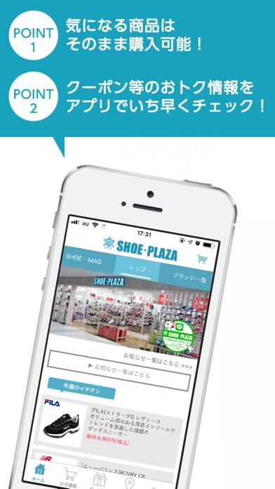 シュープラザ(SHOE・PLAZA) 公式アプリのおすすめ画像1