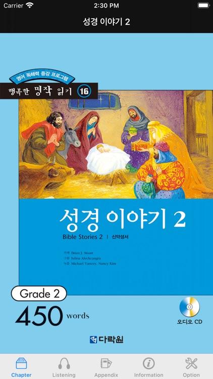 다락원 성경 이야기 2