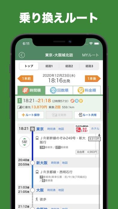 かんたん乗り換え案内(電車の乗換アプリ) ScreenShot1
