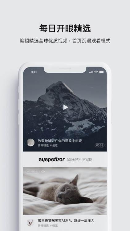 Eyepetizer - Best Short Videos screenshot-0