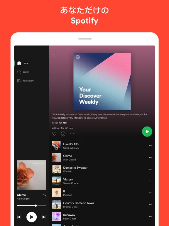 Spotify: お気に入りの音楽やアーティストを聴くのおすすめ画像1