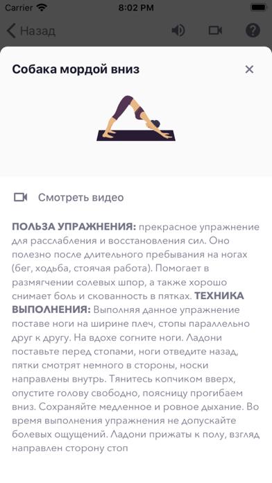 Скриншот №7 к Фитнес Растяжка