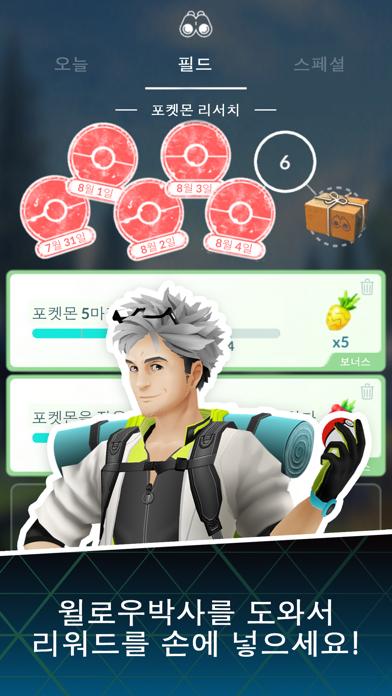 cancel Pokémon GO Android 용 2
