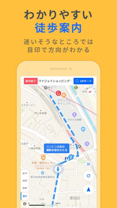 Yahoo! MAP-ヤフーマップのおすすめ画像7