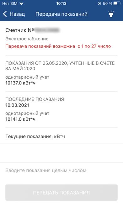 Мой ТомскэнергосбытСкриншоты 3