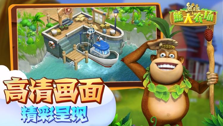 熊出没之熊大农场(官方正版)-模拟经营游戏 screenshot-4