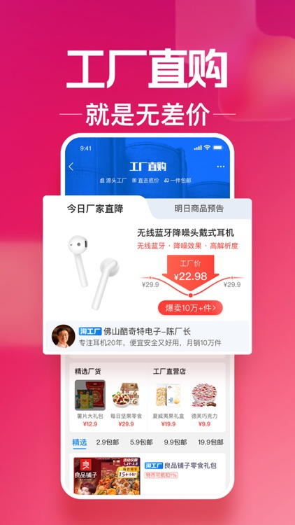 淘宝特价版 - 会省会花上特价 screenshot-3