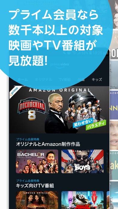 Amazon プライム・ビデオ ScreenShot0