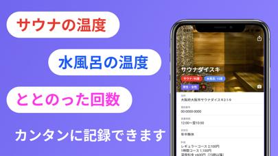サウナダイスキ 〜サウナ大好き・温泉・銭湯マップ〜紹介画像2
