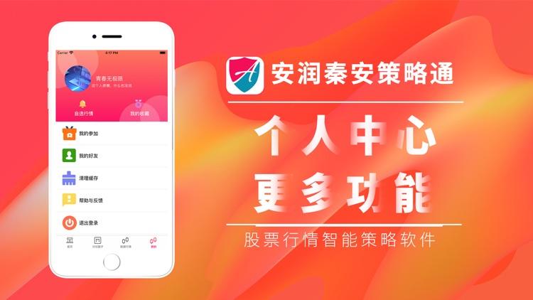安润秦安策略通-股票行情智能策略软件 screenshot-3