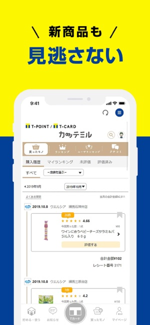 ポイント アプリ t