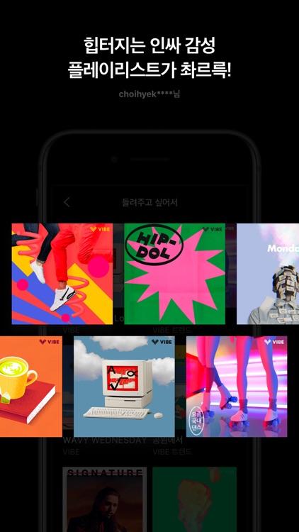 NAVER VIBE (바이브) screenshot-3