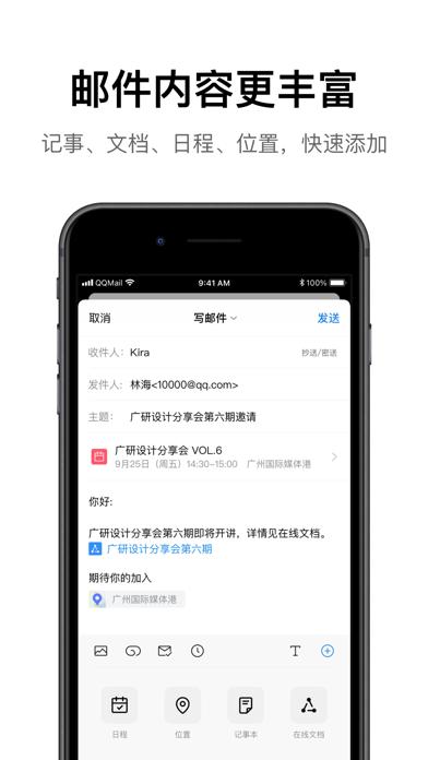 QQ邮箱のおすすめ画像2