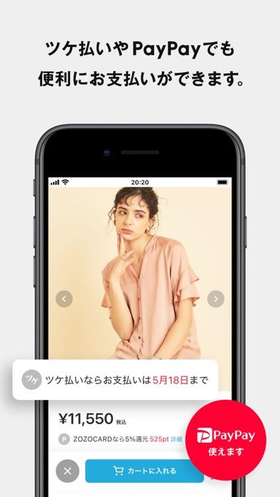 ZOZOTOWN ファッション通販 ScreenShot6