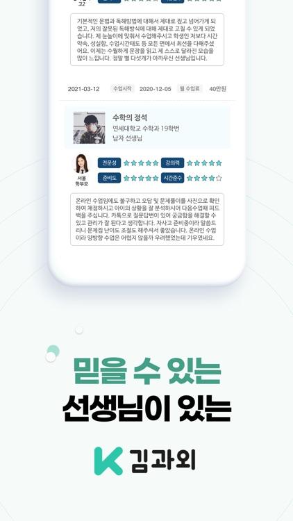 김과외(대한민국 1위 과외 플랫폼) screenshot-8