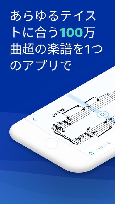 MuseScore:シートミュージックのおすすめ画像1