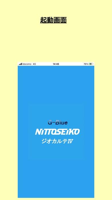 ジオカルテⅣ通信アプリ G-Blue紹介画像2
