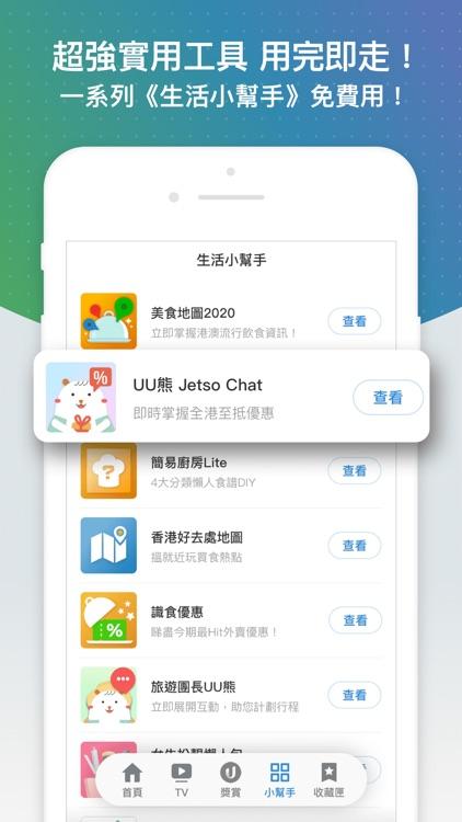 U Lifestyle:最Hit優惠及生活資訊平台 screenshot-5