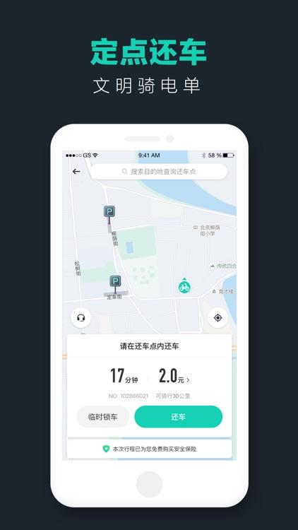 青桔-免押金,轻松骑 screenshot-4