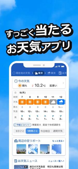 明日 千葉 市 天気