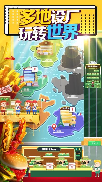 汉堡模拟器 screenshot-3