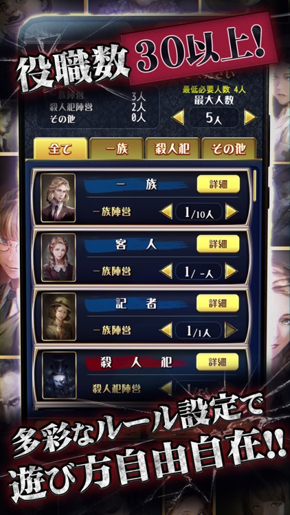 マーダーミステリーJ screenshot-5