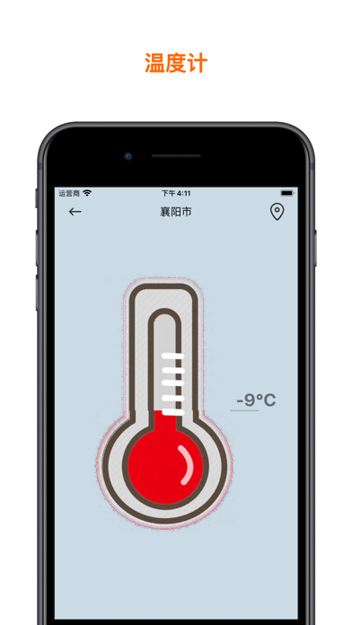 实时温度计助手-室内室外实时温度计のおすすめ画像1