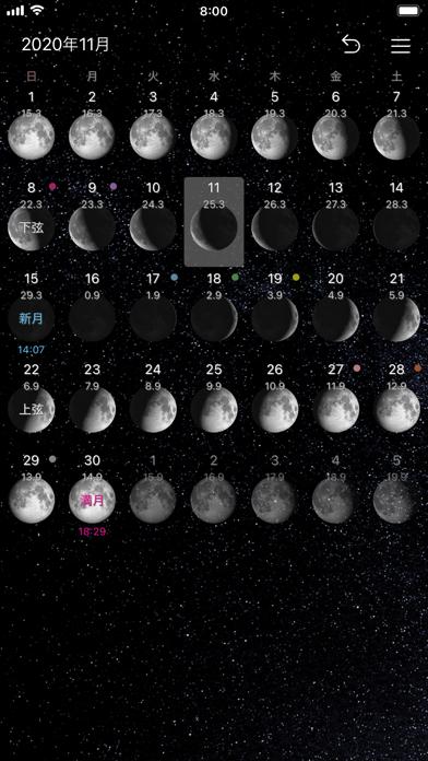 シンプル月齢カレンダーのおすすめ画像4