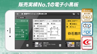 蔵衛門工事黒板 - 工事写真台帳のための電子小黒板アプリのおすすめ画像1