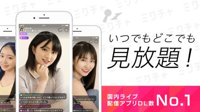 ミクチャ(MIXCHANNEL) - ライブ配信&動画アプリ ScreenShot0