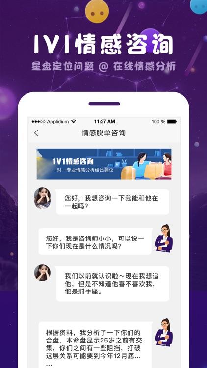 早桃-星座情感咨询 screenshot-4
