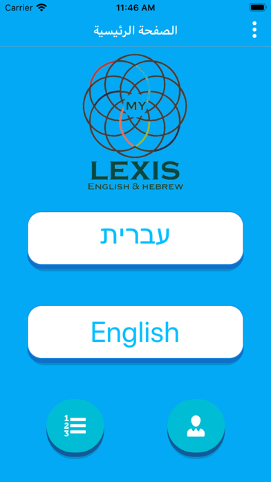 MY LEXIS screenshot 1