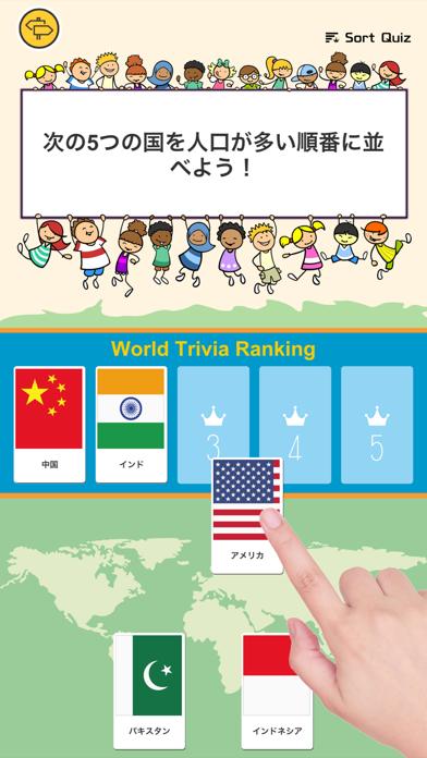 雑学ならべかえ クイズゲーム:Sort Quiz紹介画像2