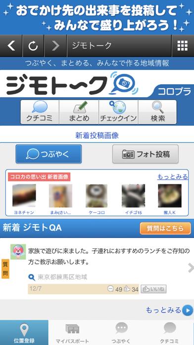 コロプラ ScreenShot2