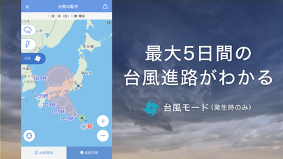 Yahoo!天気 ScreenShot3
