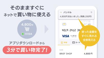 バンドルカード:簡単Visaプリペイドカード、Visaカードのおすすめ画像4