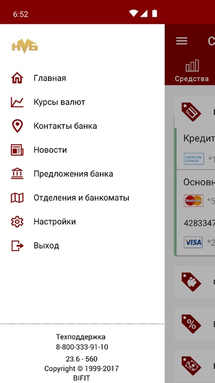 НМБ screenshot-3