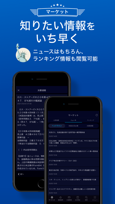 https://is2-ssl.mzstatic.com/image/thumb/PurpleSource124/v4/f4/16/17/f4161769-220b-cfc9-ebf0-da94afd5b04c/5291f862-69f4-44d6-8bb9-2a423d2bad6e_Beikoku-iOS-5.5_05.png/392x696bb.png
