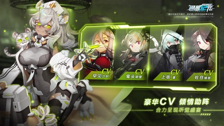 通感纪元-君临之境 screenshot-4