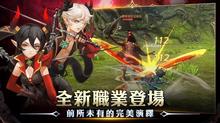 龍之谷:新世界 screenshot-7
