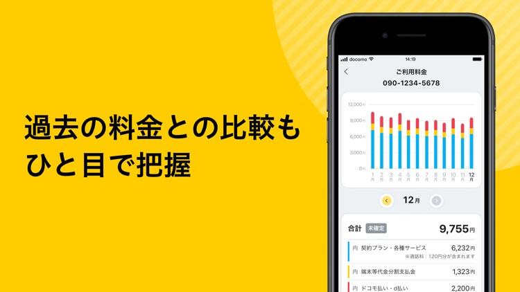 My docomo - 料金・通信量の確認 screenshot-4