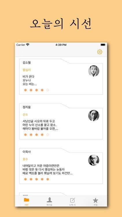 시선 screenshot-1