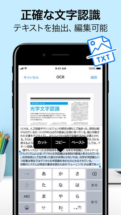 iScanner PDFスキャン: 書類とフォトスキャンのおすすめ画像5