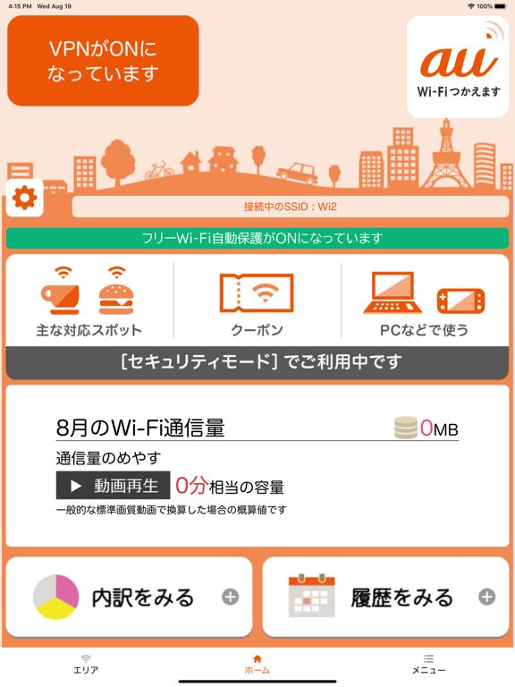 au Wi-Fiアクセスのおすすめ画像2