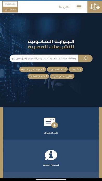 بوابة التشريعات المصريةلقطة شاشة1