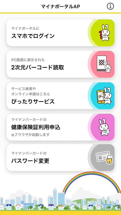 Ap マイナ ポータル 日本郵便株式会社 MyPost